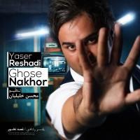 yaser-reshadi-ghose-nakhor
