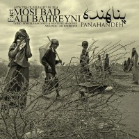 Ali-Bahreyni---Panahandeh-(Ft-Mosi-Bad)