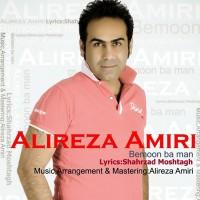 Alireza-Amiri-Bemoon-Ba-Man