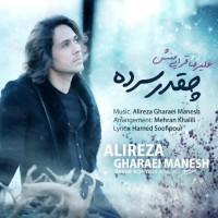 Alireza-Gharaei-Manesh-Cheghadr-Sarde-f