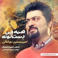 Amir-Hossein-Noshali-Hame-Chi-Daste-Towe