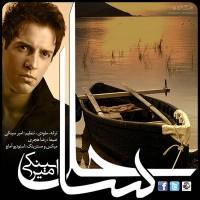 Amir-Sinaki---Sahel