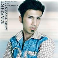 Amir-Tavan---Kashki