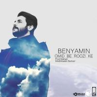 Benyaamin-Omid-Be-Roozi-Ke-f