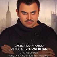 Damoon-Sohrabkhani---Daste-Khodam-Nabood