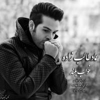 Emad-Talebzadeh---Khabe-Boland-f