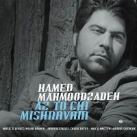 Hamed-Mahmoodzadeh-Az-To-Chi-Mishnavam