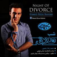 Hamidreza-Rahimi---Shab-Talagh