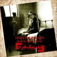 Iman-Hoghoughi-Takhte-Yek-Nafareh