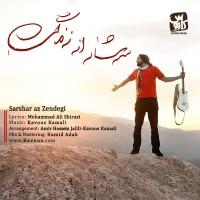 Kavous-Kamali---Sarshar-Az-Zendegi