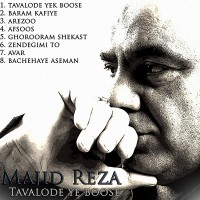 Majid-Reza----Bachehaye-Aseman-f