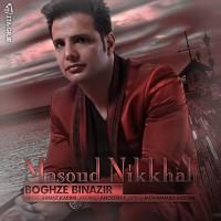 Masoud-Nikkhah-Boghze-Bi-Nazir