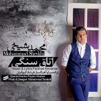 Mohammad-Sheykhi---Otaghe-Sangi
