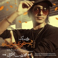 Mohammadreza-Tousi---Ye-Fenjoon-Eshghe-Tazeh