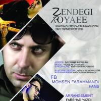 Mohsen-Farahmandi-Zendegi-Royayi