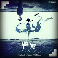 Partow---Hadaf