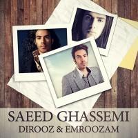 Saeed-Ghasemi-Diruzo-Emruzam