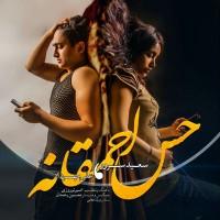Saeed-Sarvar---Hese-Ahmaghaneh-(-Ft-Ali-Mehrdad)