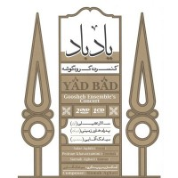 Salar-Aghili-Yad-Bad-f