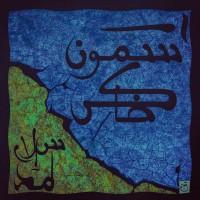 Salar---Asemoone-Khaki-(Ft-Amad)