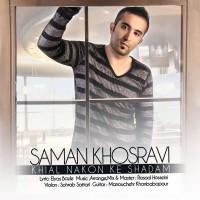 Saman-Khosravi---Khial-Nakon-Ke-Shadam