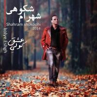 Shahram-Shokoohi-Kolye-Eshgh-f