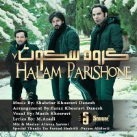 Sokoot7-Music-Band---Halam-Parishone