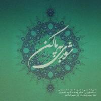 Yahya-Eslami-Shori-Bepa-Kon