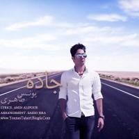 Younes-Taheri---Jaddeh