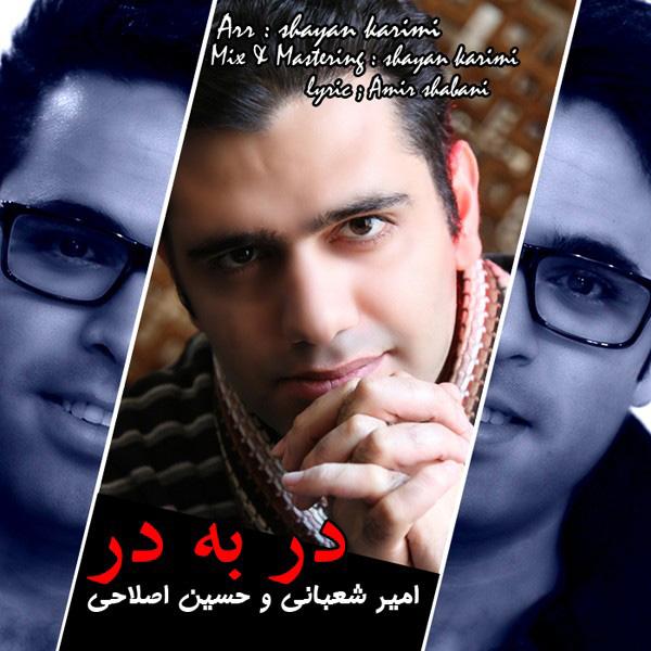Amir-Shabani-Hossein-Eslahi---Dar-Be-Dar