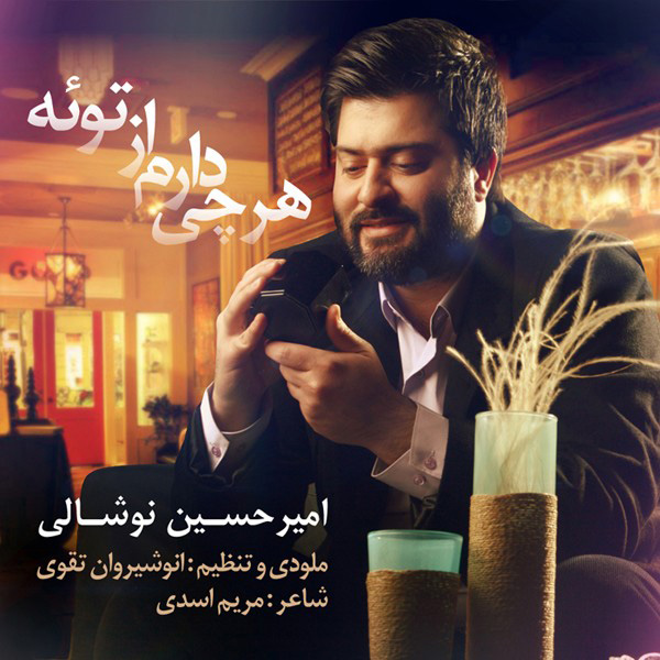 Amirhossein-Nooshali---Harchi-Daram-Az-Toe