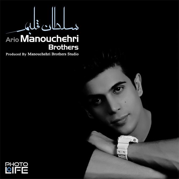 Ario-Manouchehri-Soltane-Ghalbam