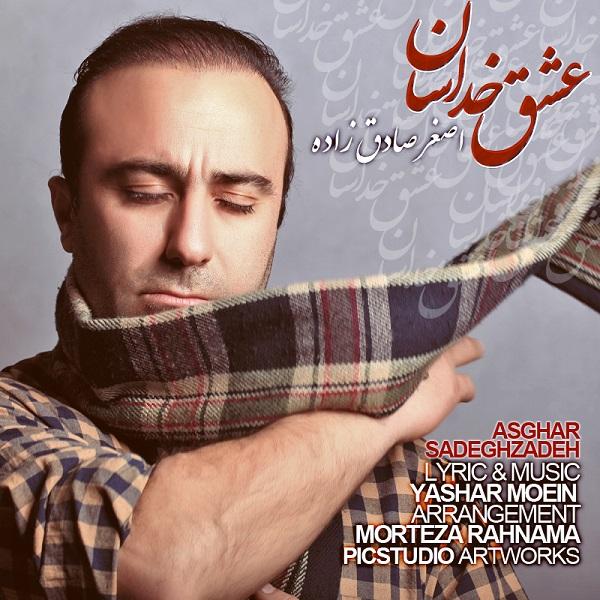 Asghar-Sadeghzadeh---Eshghe-Khodasan