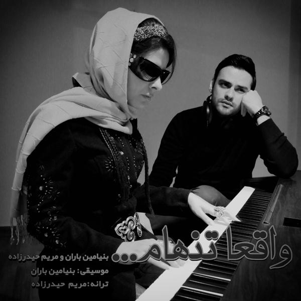 Benyamin-Baran-Maryam-Heydarzadeh-Vaghean-Tanham