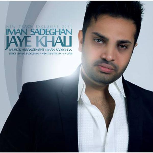 Iman-Sadeghan-Jaye-Khali