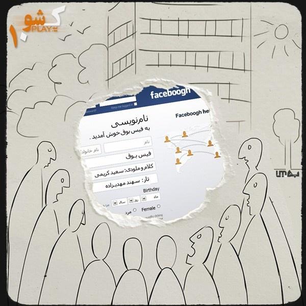 KShow-FaceBoogh