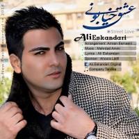 Ali-Eskandari-Eshghe-Khiabuni