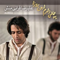 Alireza-Gharaei-Manesh-Ye-Hali-Daram-In-Rooza-f
