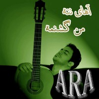 Ara-Salahi---Ahay-Nanee-Man-Goshname