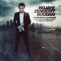 Hamidreza-Alikhani---Kojaye-Zendegit-Bodam