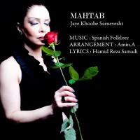 Mahtab---Jaye-Khoobe-Sarnevesht-f