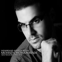Mohsen-Mohammadi---Nemikhad-Ashegh-Beshi