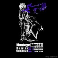 Ramtin-Shabanian---Mantoye-Meshki