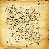 Yahya-Eslami---Sarzaminam