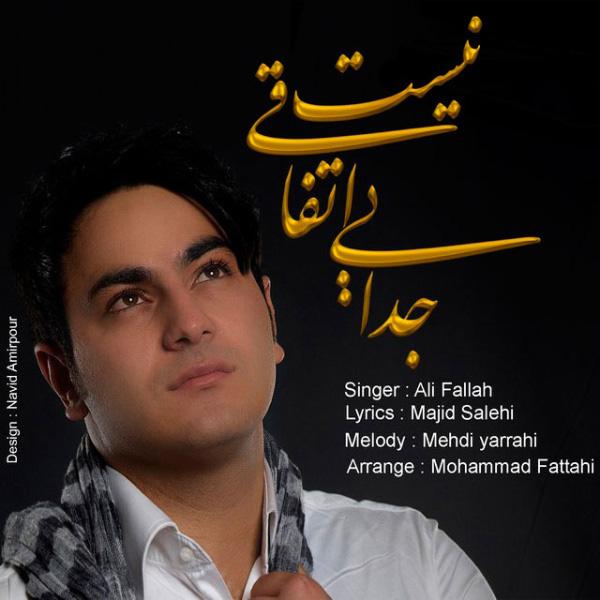 Ali-Fallah-Jodaee-Etefaghi-Nist