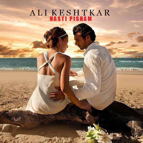 Ali-Keshtkar---Hasti-Pisham