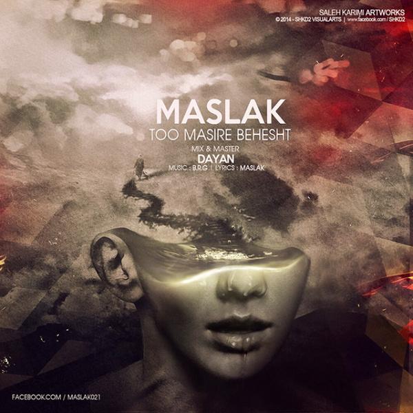 Ali-Maslak-Too-Masire-Behesht
