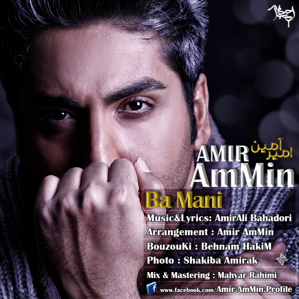 Amir-AmMin---Ba-Mani