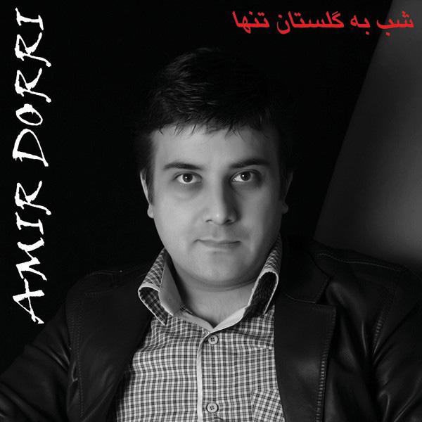 Amir-Dorri---Shab-Be-Golestan-Tanha