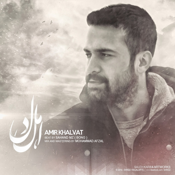 Amir-Khalvat---Ahle-Del
